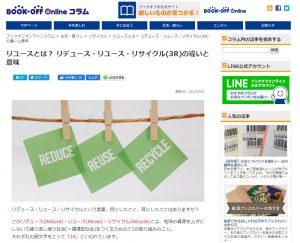 ブックオフオンラインコラム3R