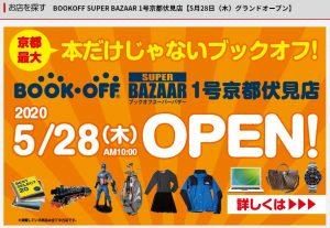 BOOKOFF SUPER BAZAAR 1号京都伏見店