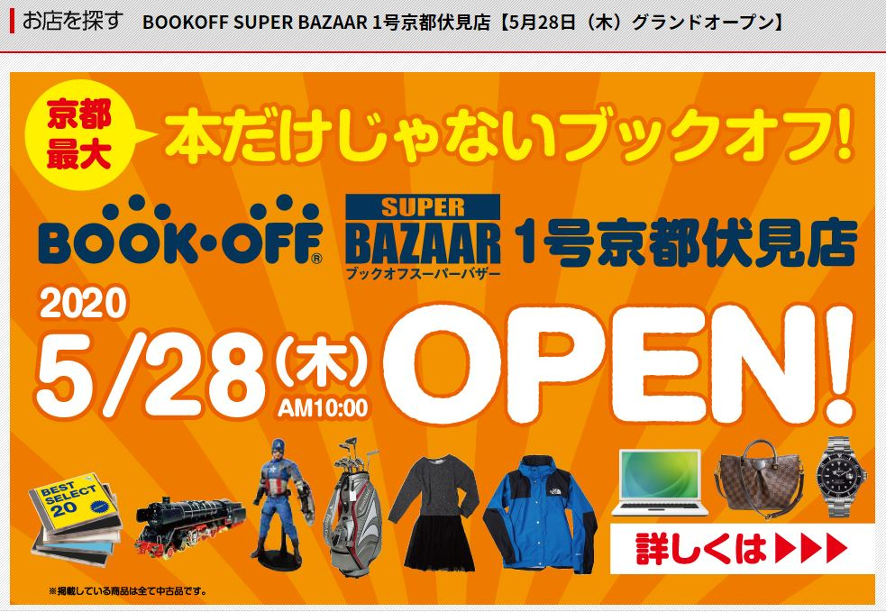 BOOKOFF SUPER BAZAAR 1号京都伏見店