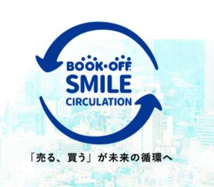 book off smile circulation
