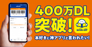 ブックオフアプリ