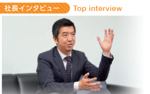 社長 インタビュー